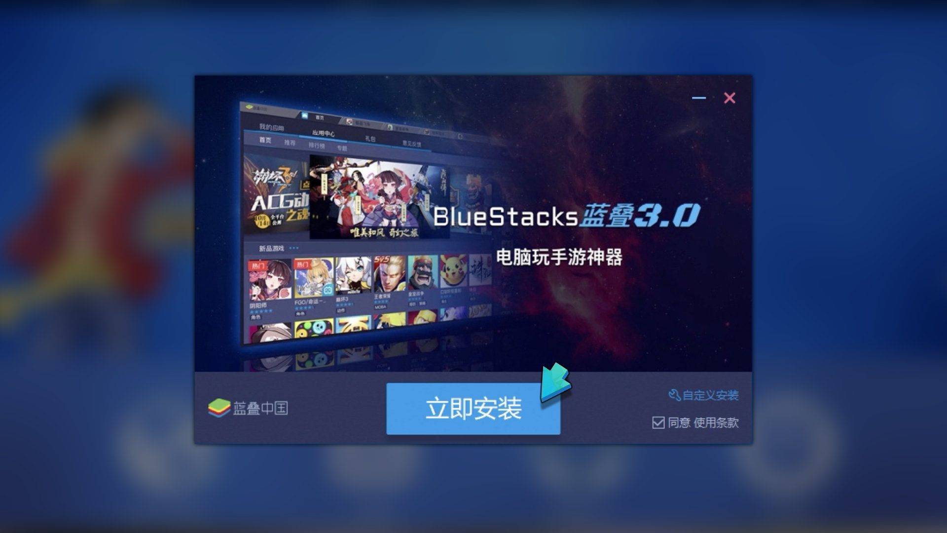 How to Play Ragnarok M Eternal Love in 60FPS using Bluestacks CN 3